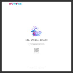 https://www.youku.com网站截图