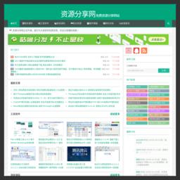 资源分享网 – 免费资源分享网站