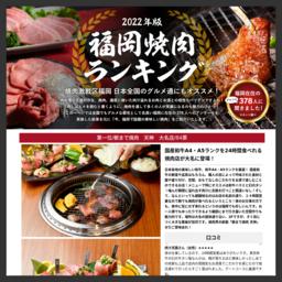 福岡・博多で美味しい焼肉ランキング
