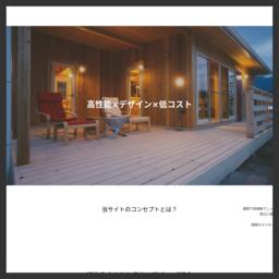 ローコスト住宅の優良工務店まとめ福岡県版