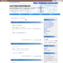 大阪市平野区賃貸物件確認日記