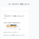 Z会ブログsideB「キャリアでざいんBOX」
