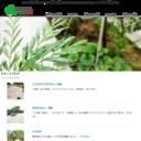 エクステリア明日香:EXニュース