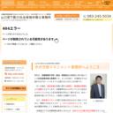 赤井労務マネジメント事務所