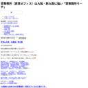 大阪の貸事務所・貸し店舗専門店|貸事務所サーチ
