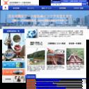 北日本建材リース株式会社