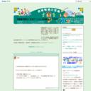 不動産売買のイエステーション北海道支部ブログ