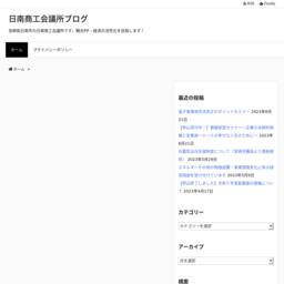 日南商工会議所による情報化支援ブログ