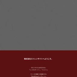 ストレン 映像配信サポートサイト