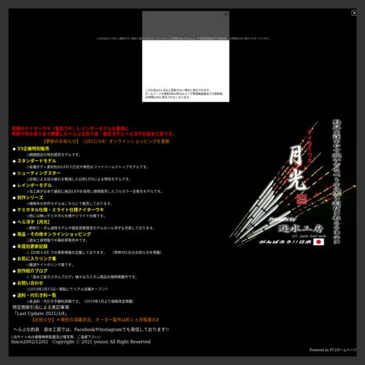 ナイターウキ月光【遊水工房】(電気ウキ)