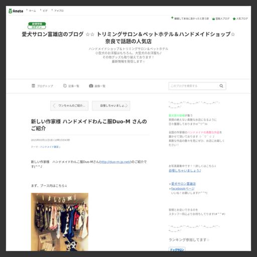 ハンドメイドわんこ服 Duo-Mさんのご紹介|愛犬サロン富雄店のブログ