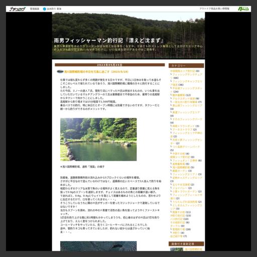 エリアトラウト挑戦記『漂えど沈まず』