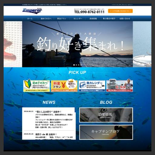 遊漁船 エンペラー