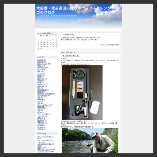 フィッシングサンゴのホームページ