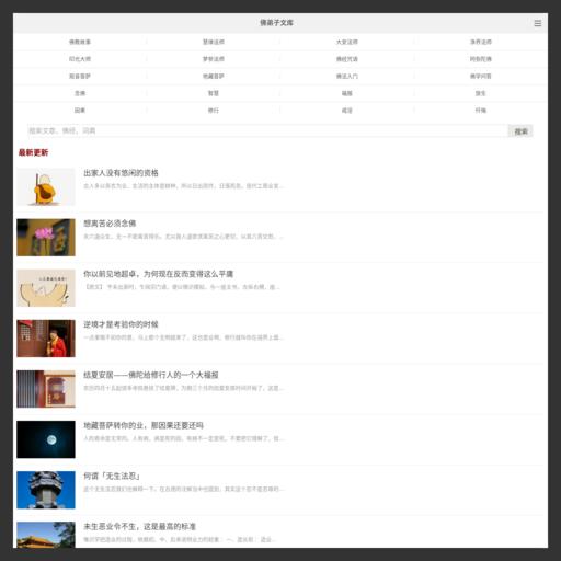 佛弟子文库(手机版/简洁版)