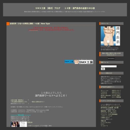 18禁:濠門長恭の過激SM小説