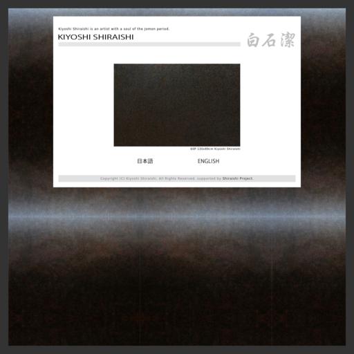 白石潔−回帰する芸術家