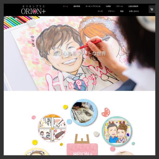 オリオンプラス☆似顔絵ギフト専門店