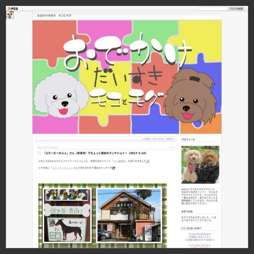 「ぶりーだーかふぇ」さん(奈良市)でちょっと遅めのランチジョイ!(2017.2.14) お出かけ大好き モコとモグ