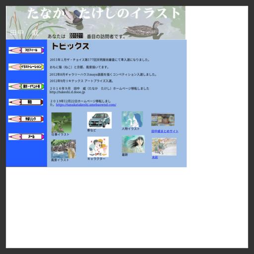 たなかたけしのイラスト