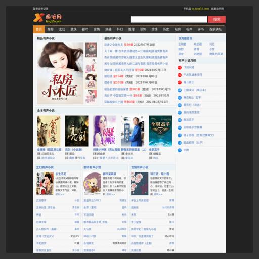 ting55.com网站缩略图