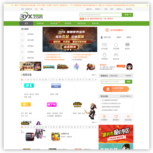 www.3yx.com网站缩略图