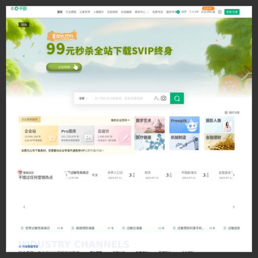 千图网缩略图