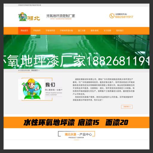 环氧地坪|环氧地坪漆|环氧地坪漆价格