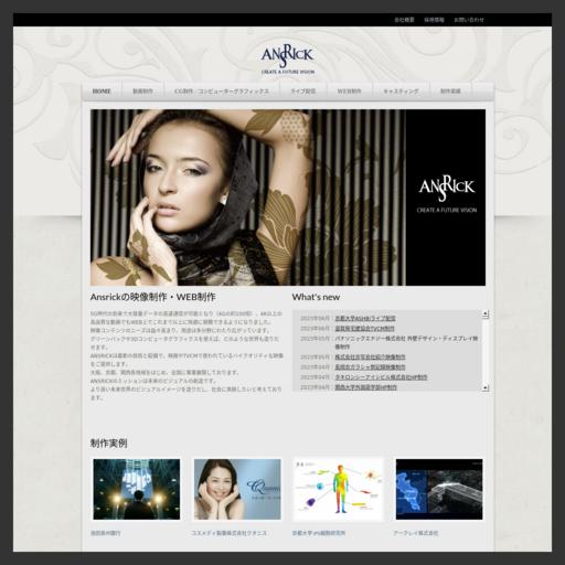 ホームページ制作 滋賀、京都  アンスリック