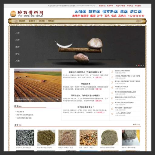 花岗岩_石灰石_机制砂_沙子价格_中国砂石骨料平台-中华沙子网