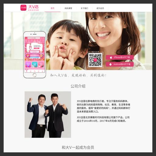 MAMA+ 大V店 首页 妈妈会员电商