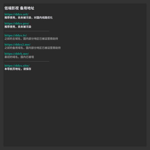 低端影视缩略图
