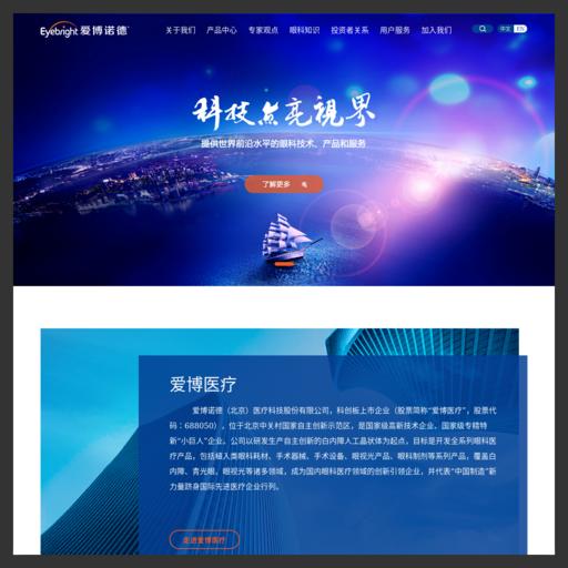 爱博诺德logo