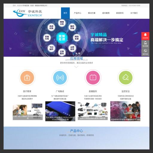 宇诚视频采集卡