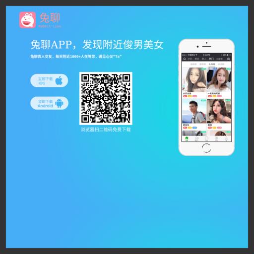 兔聊社交App