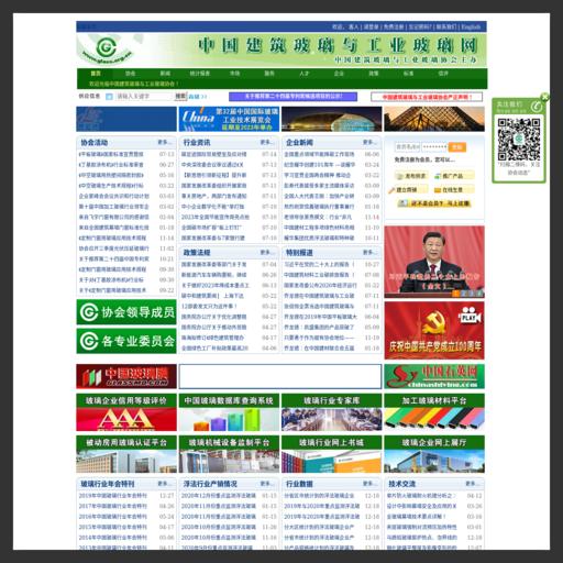 中国玻璃行业网