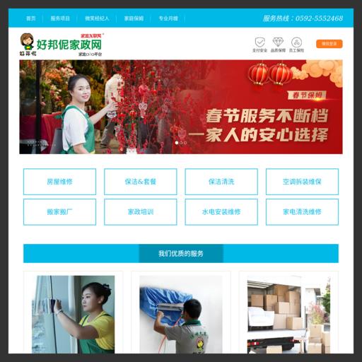 好邦伲家政官方平台