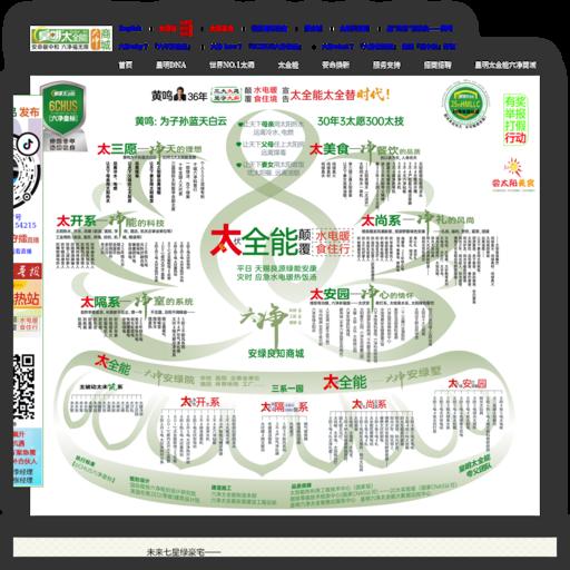 皇明(Himin)官方网站_皇明太阳能官方网站 皇明太阳能 himin 太阳能热水器 太阳能工程