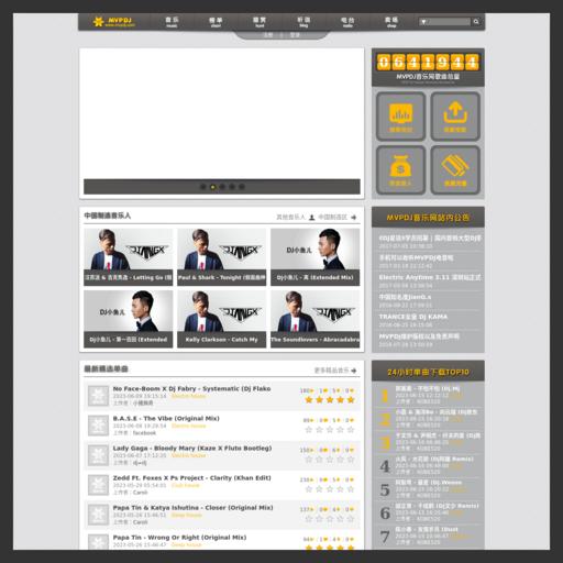 MVPDJ音乐网