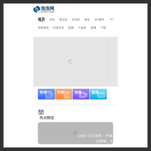 泡泡网缩略图