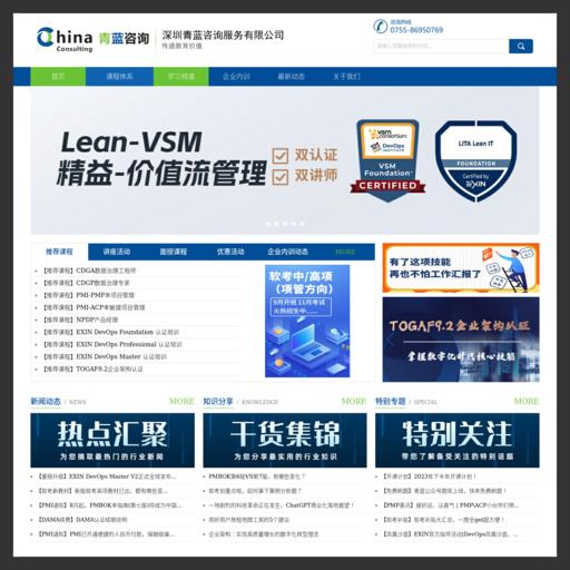 Devops认证_CKA认证_PMP项目管理-青蓝咨询