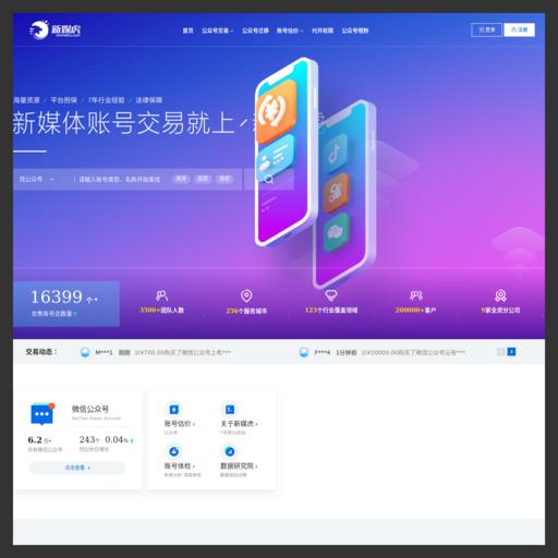 新媒虎-自媒体交易平台
