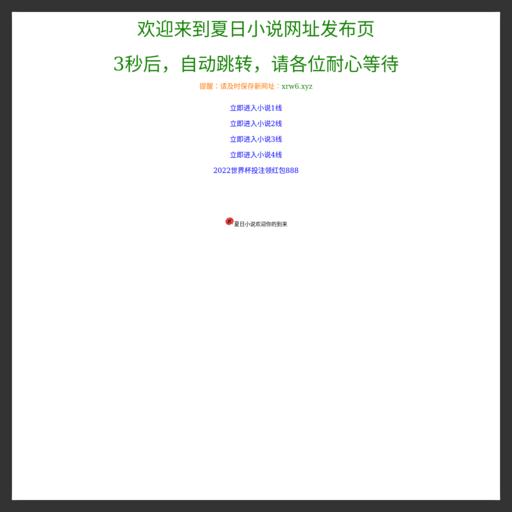 www.xrw6.xyz网站缩略图