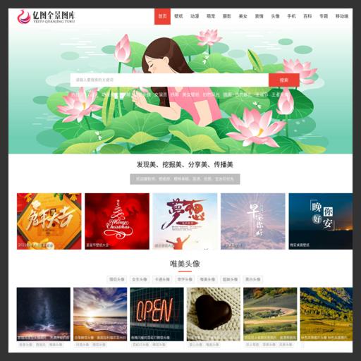 www.yeitu.com网站缩略图