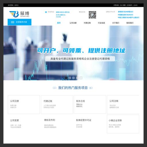 浙江展博财务管理有限公司-杭州注册公司_杭州公司注销_杭州代理记账_杭州公司注册_杭州注销公司
