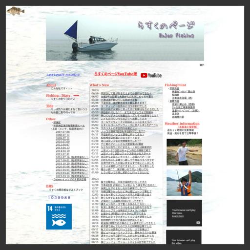 らすくのページ