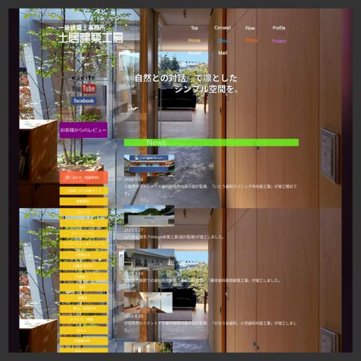 建築設計事務所 広島 山口 福山 / 土居建築工房