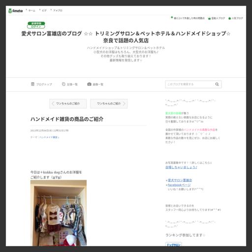 +kukka dogさんのお洋服|愛犬サロン富雄店のブログ