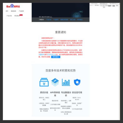 百度(dwz.cn)短网址