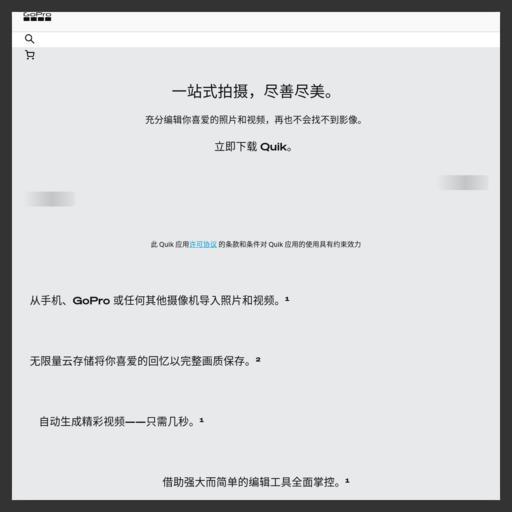 quik - 编辑视频像P图一样简单